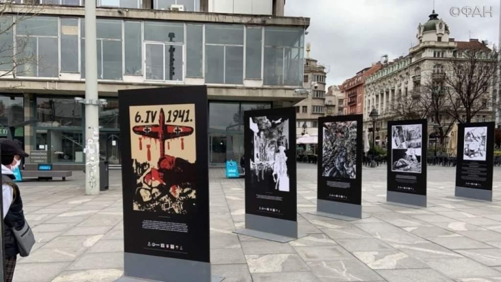 В Белграде открылась фотовыставка в память о нападении гитлеровцев на Югославию