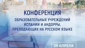 МДС принял участие в первой конференции образовательных учреждений, преподающих на русском языке в Испании