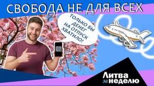 Нехорошие антитела, врачи без повышения зарплаты и взлёт цен: Литва за неделю