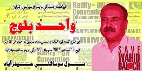 hrcp_hyderabad_wahidbaloch_19oct2016-p1