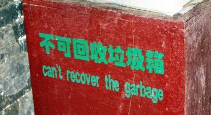 """Dieser Abfalleimer bei Pingyao ist vielleicht nicht besonders schön, aber er überrascht durch seine interessante Aufschrift. Bedeutung: """"Nicht recyclebarer Abfall"""""""