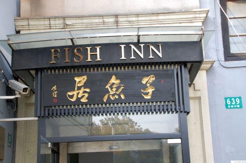 Eingang des Fish Inn