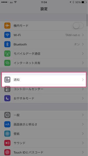 iPhoneで緊急地震速報を受け取るための設定!設定済みの人も ...