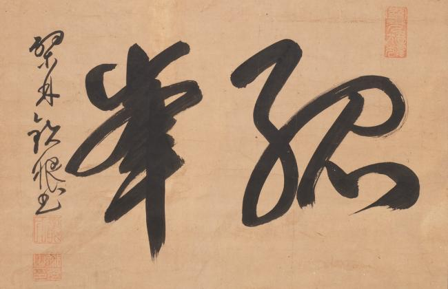 calligraphy by Tetsugen Doko
