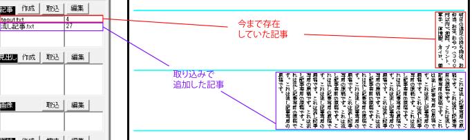 kiji-torikomi2
