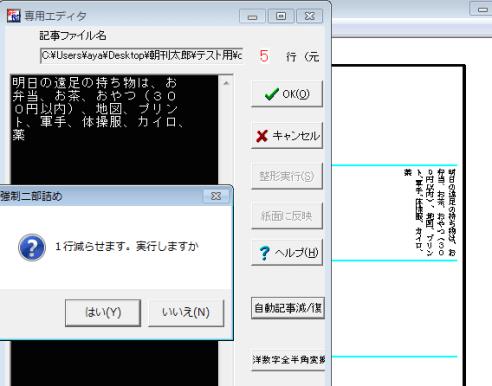 simen-hankaku3