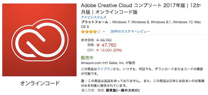 Adobeccは12000円引きの4万7000円