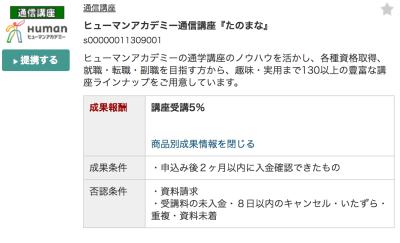 A8.netのセルフバックでヒューマン通信講座に申し込む