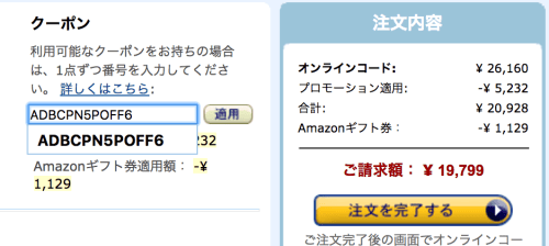 アマゾンの支払い画面で上記のクーポンコードを入力すると、表示金額からさらに20%オフ