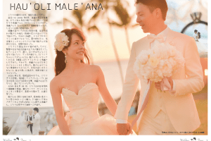英字新聞タイプの結婚新聞