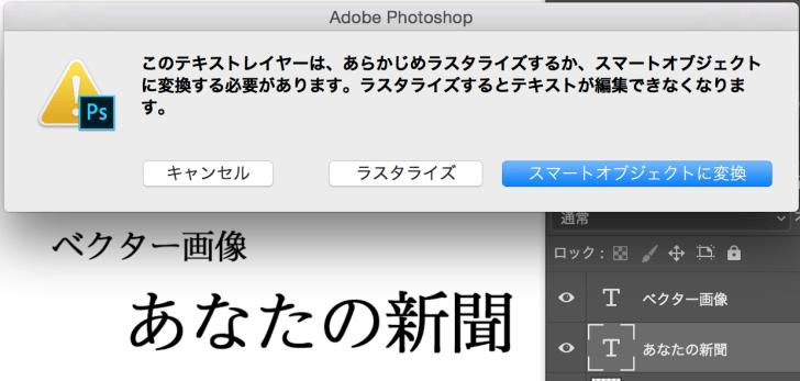 Photoshopのベクター画像にフィルターをかける