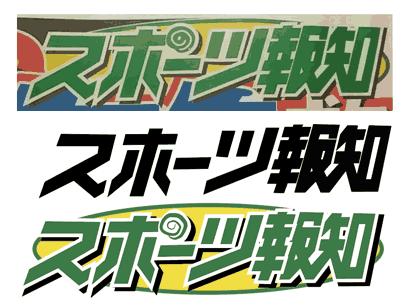 制作したスポーツ報知のロゴ