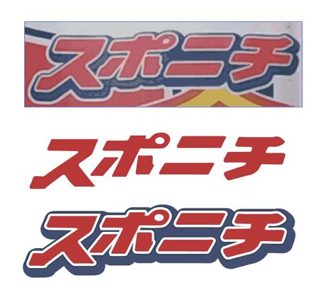 制作したスポニチのロゴ