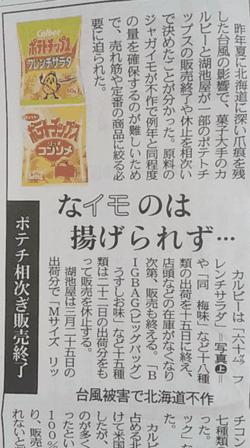 中日新聞の紙面(2017年4月11日付け)