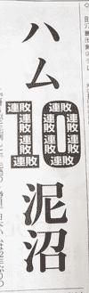 中日新聞の見出し