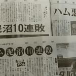 日本ハムがシーズン10連敗を喫した際の新聞各紙