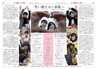 一般紙風の結婚新聞(裏面)