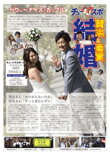 2015年7月に制作したスポーツ新聞風の結婚新聞(表面)