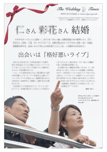 2015年10月に制作したスポーツ新聞風の結婚新聞(表面)