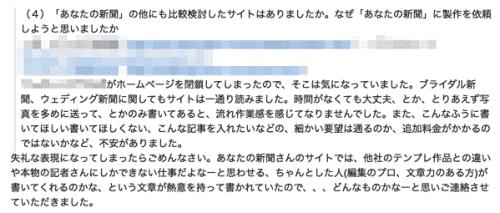 実際に送られてきた結婚新聞のアンケートメール