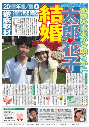 テンプレートの結婚新聞レイアウト(スポーツ新聞型のダミー)