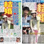 スポーツ新聞風に作った2つの結婚新聞