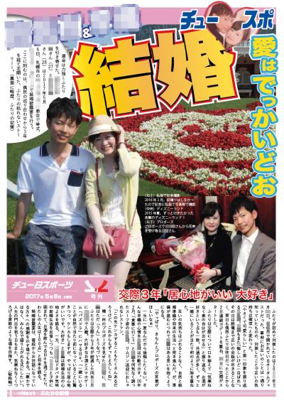 ピンクを基調としたスポーツ新聞風の結婚新聞(表面)