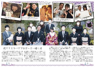 2017年2月に制作した結婚新聞(中面)。メーンの集合写真が地味だったので、写真をたくさん使い華やかな印象にした