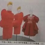 メトロポリタン美術館で開かれている川久保玲の作品展の写真