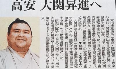 大関に昇進する高安に関する新聞記事(朝日新聞)