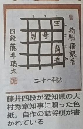 藤井4段が愛知県知事に贈った詰将棋の問題