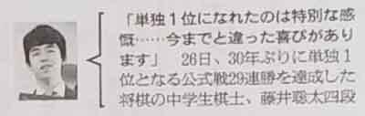 藤井四段が単独1位となる公式戦29連勝を飾った時のコメント