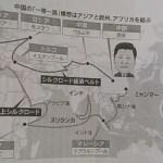 中国が経済圏の拡大を目指す「一帯一路」構想の範囲