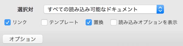 オプションを選択後、リンクと置き換えにチェックをつけてから配置する