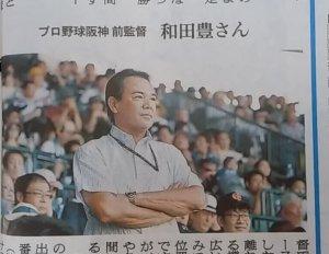 プロ野球・阪神元監督の和田豊さん。監督らしく腕組みをして球場を見つめる姿は勇ましい印象を与える