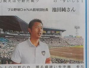 プロ野球・横浜DeNAの元球団社長、池田さんの記事写真。特にポージングはしていないが、球場で何かを語っている様子が絵になる