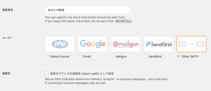 WP Mail SMTP by WPFormsの設定画面。「Other STMP」を選択していた。