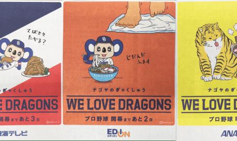 2019年プロ野球ペナントレースのドアラ広告