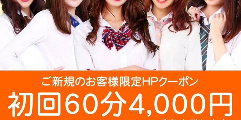 新橋いちゃキャバ・JK制服キャバクラ【ハイスクールbanana】 HPクーポン