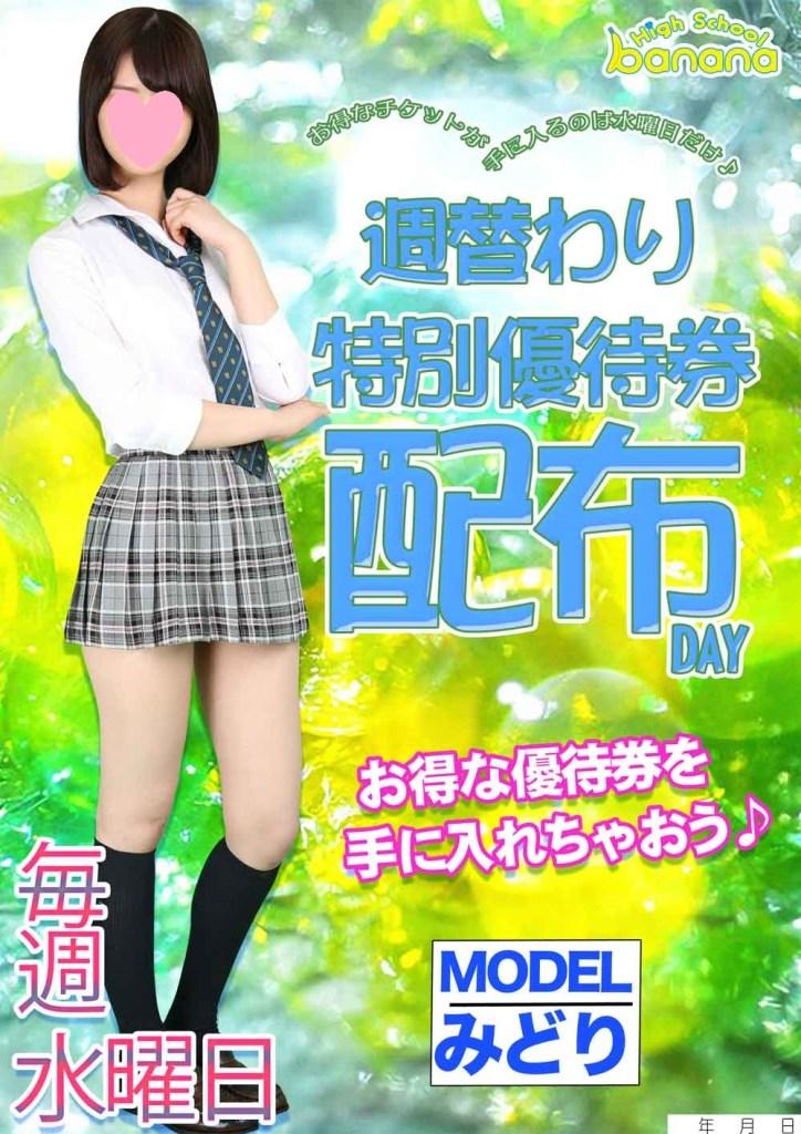 新橋いちゃキャバ・JK制服キャバクラ【ハイスクールbanana】 水曜日イベントポスター
