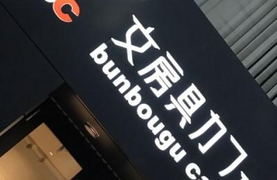 新橋いちゃキャバ・JK制服キャバクラ【ハイスクールbanana】 れいあ 文房具カフェ