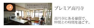 プレミア高円寺 高円寺にある豪邸で、仲間との時間を過ごす。