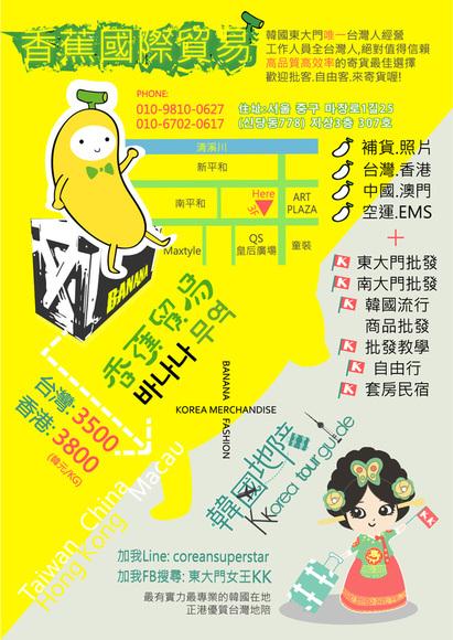 Banana Fashion - 香蕉貿易Home