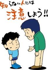 shiranai-hito