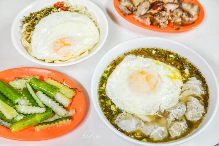 老台北早餐 萍姐酸菜麵(萬國酸菜麵):古早味半熟蛋包餛飩湯麵 西門町美食