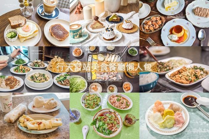 行天宮站美食餐廳懶人包18間:中式、早午餐、平價小吃、咖啡、甜點蛋糕、韓式、素食