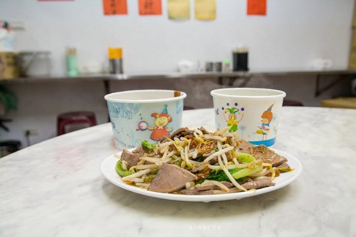 東區老店小吃:陳記豬肝湯 鮮嫩好吃,另推香濃麻醬麵、炒豬肝,仁愛醫院美食
