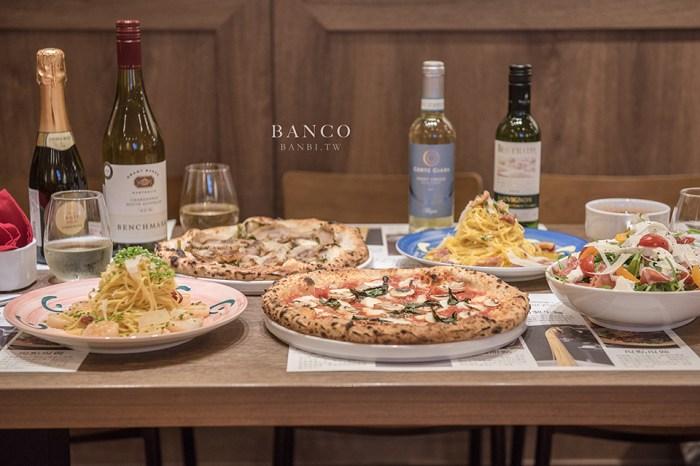 台北信義:BANCO世貿店 第一名拿坡里Pizza、生麵製作的好吃義大利麵,高人氣平價義式餐聽