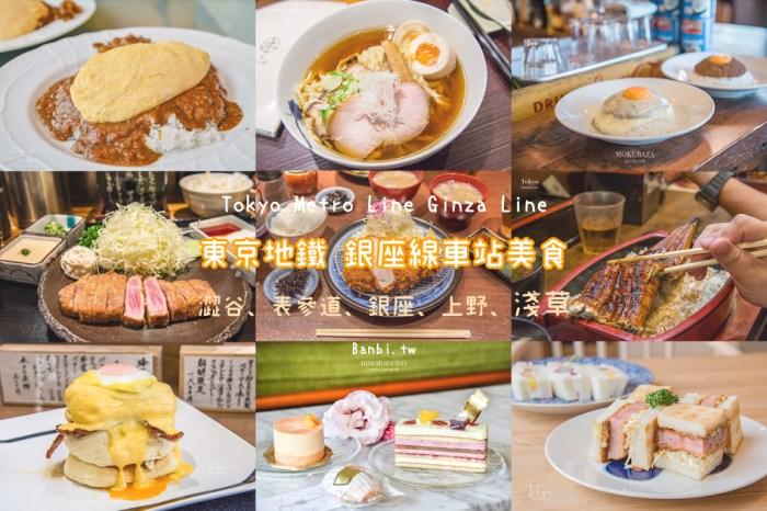 東京地鐵銀座線美食:澀谷、表參道、銀座、上野、淺草沿線車站餐廳、拉麵、咖啡館懶人包