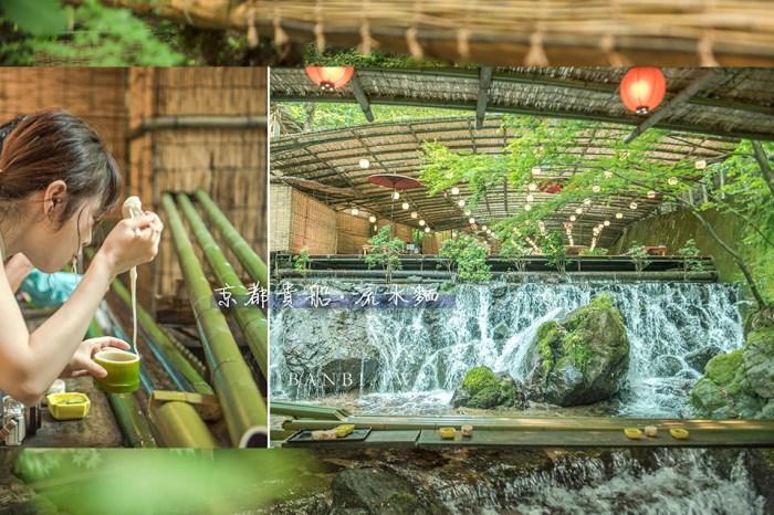 京都貴船川床流水麵 ひろ文:貴船神社夏天推薦行程,竹筒水道挾麵 好玩、沁涼消暑